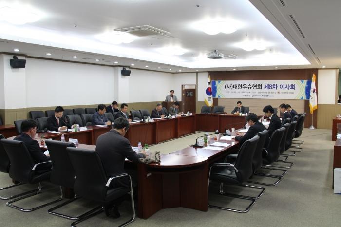 (사)대한우슈협회 제8차 이사회 개최
