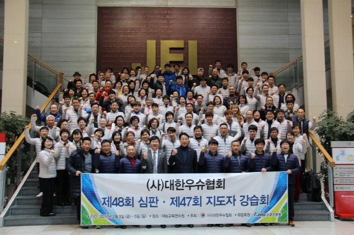 (사)대한우슈협회 제48회 심판 ·제47회 지도자 강습회 개최